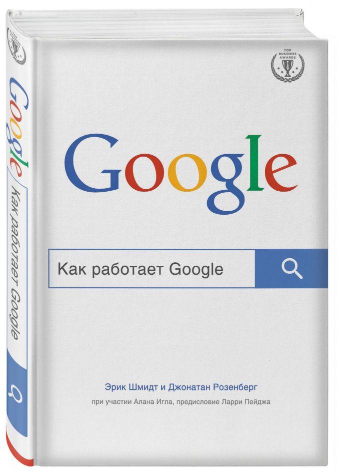 Как работает Google Шмидт Э., Розенберг Д.