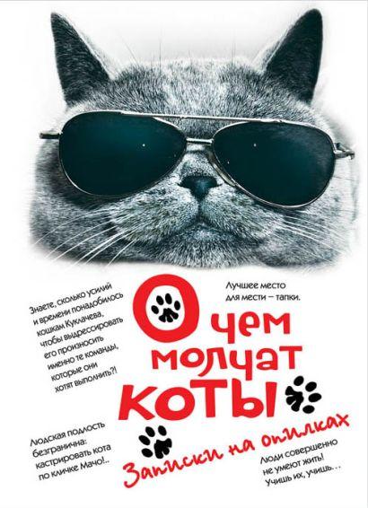 О чем молчат коты. Записки на опилках - фото 1