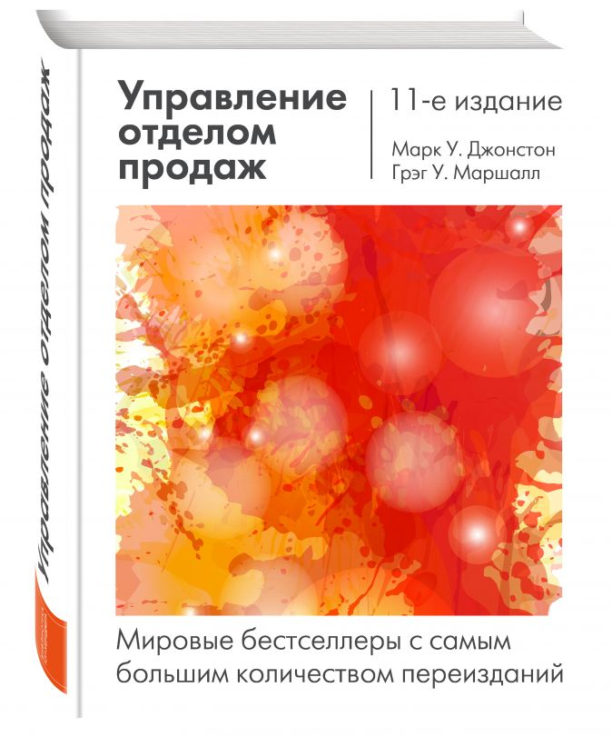 Марк У. Джонстон, Грэг У. Маршалл - Управление отделом продаж: исчерпывающее руководство обложка книги