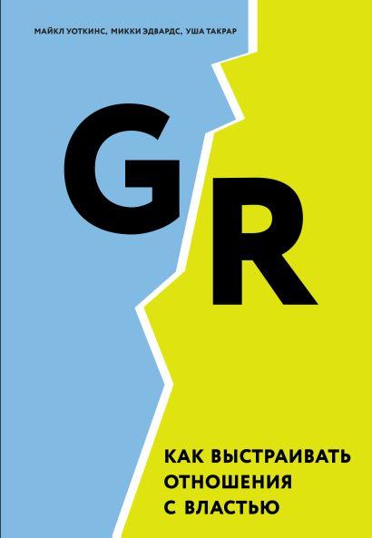 GR. Как выстраивать отношения с властью - фото 1