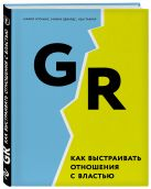 Уоткинс М., Эдвардс М., Такрар У. - GR: Победить в игре за влияние' обложка книги