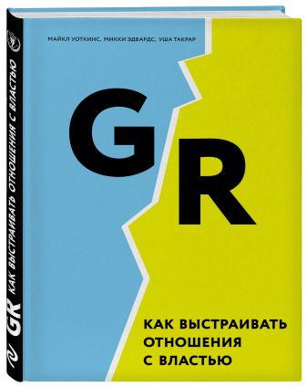 М. Уоткинс, М. Эдвардс, У. Такрар - GR. Как выстраивать отношения с властью обложка книги
