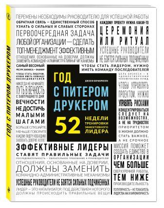 Джозеф Мачиариелло - Год с Питером Друкером: 52 недели тренировки эффективного руководителя обложка книги