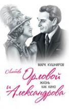 Любовь Орловой и Александрова. Жизнь как кино