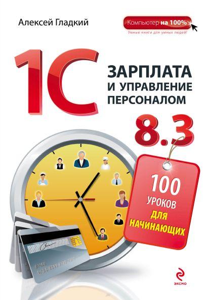 1С Зарплата и управление персоналом 8.3. 100 уроков для начинающих - фото 1