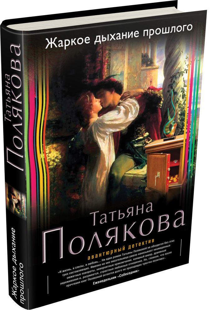 Татьяна Полякова - Жаркое дыхание прошлого обложка книги