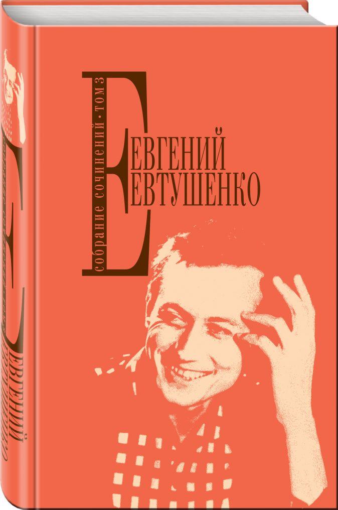 Евгений Евтушенко - Собрание сочинений. Т. 3 обложка книги