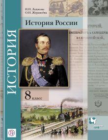 История России. 8класс. Учебник