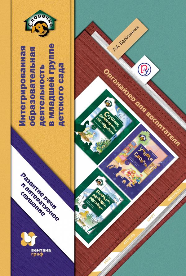 Интегрированная образовательная деятельность в младшей группе детского сада: развитие речи и литературное слушание. Органайзер для воспитателя. 3–4 года. Методическое пособие