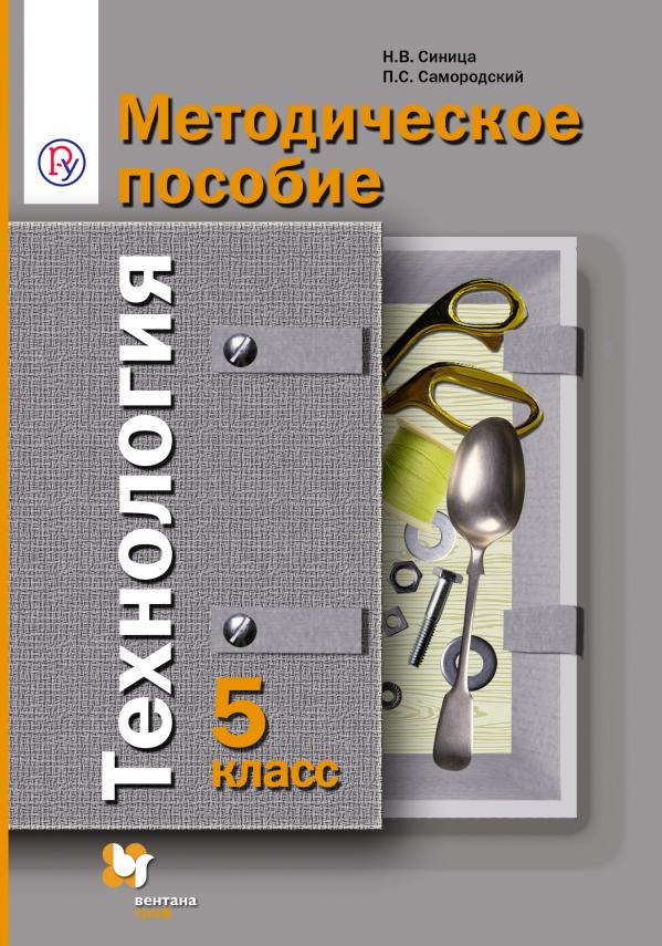 СиницаН.В., СамородскийП.С. Технология. 5класс. Методическое пособие тарифный план