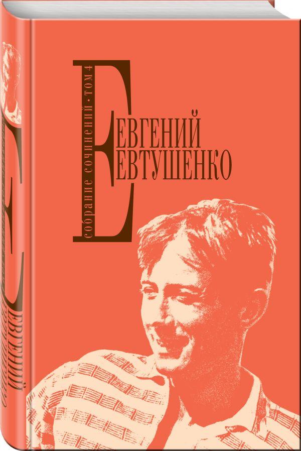 Евтушенко Евгений Александрович Собрание сочинений. Т. 4