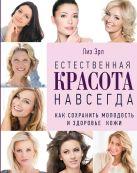 Лиз Эрл - Естественная красота навсегда. Как сохранить молодость и здоровье кожи (комплект) (KRASOTA. Бестселлер)' обложка книги