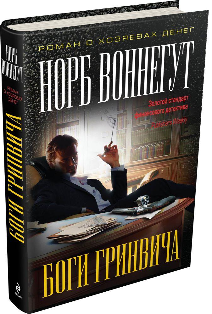 Норб Воннегут - Боги Гринвича обложка книги