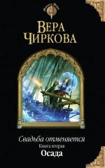Вера Чиркова - Свадьба отменяется. Книга вторая. Осада обложка книги