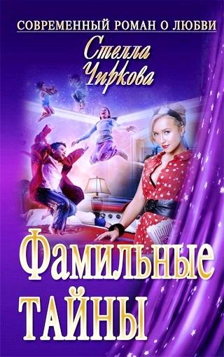 Чиркова С. - Фамильные тайны обложка книги