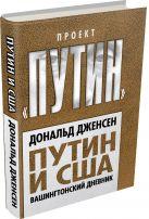 Дональд Дженсен - Путин и США. Вашингтонский дневник' обложка книги