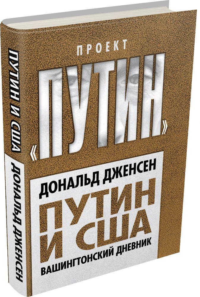 Дональд Дженсен - Путин и США. Вашингтонский дневник обложка книги