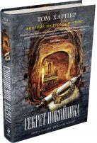 Том Харпер - Секрет покойника' обложка книги