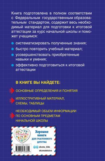 Весь курс начальной школы: в схемах и таблицах Е.В. Безкоровайная, Е.В. Берестова, Н.Л. Вакуленко и др.