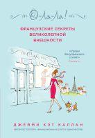 Каллан Дж. - О-ЛЯ-ЛЯ! Французские секреты великолепной внешности' обложка книги