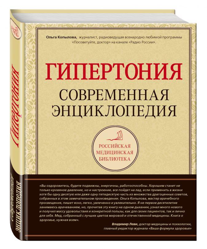 Копылова О.С. - Гипертония. Современная энциклопедия обложка книги