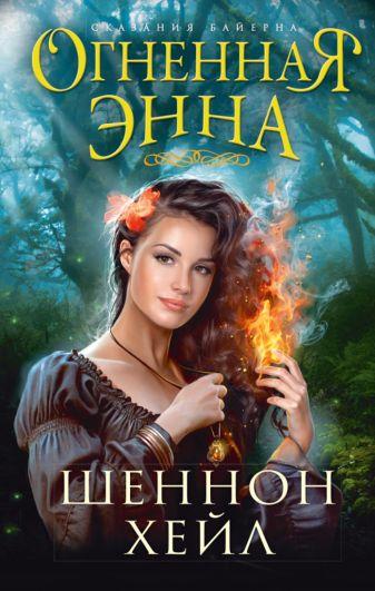 Хейл Ш. - Огненная Энна Библиотека настоящих принцесс* обложка книги