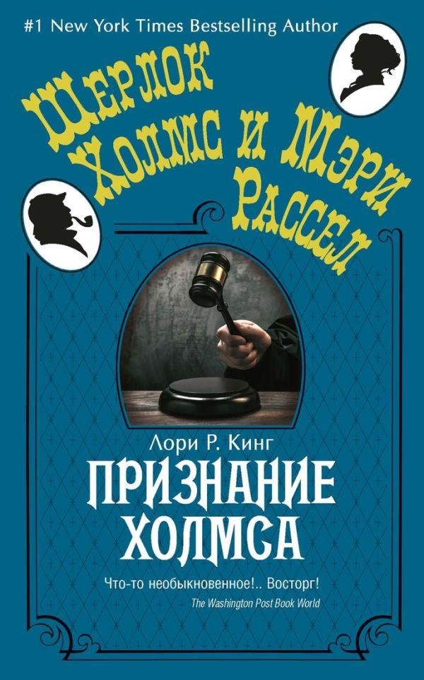 Признание Холмса (мягк.обл.) Шерлок Холмс и Мэри Рассел (покет) Кинг Л.Р.