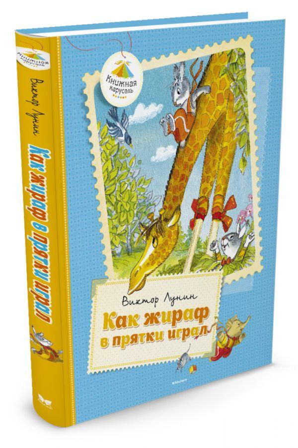 Как жираф в прятки играл Книжная карусель Лунин В.