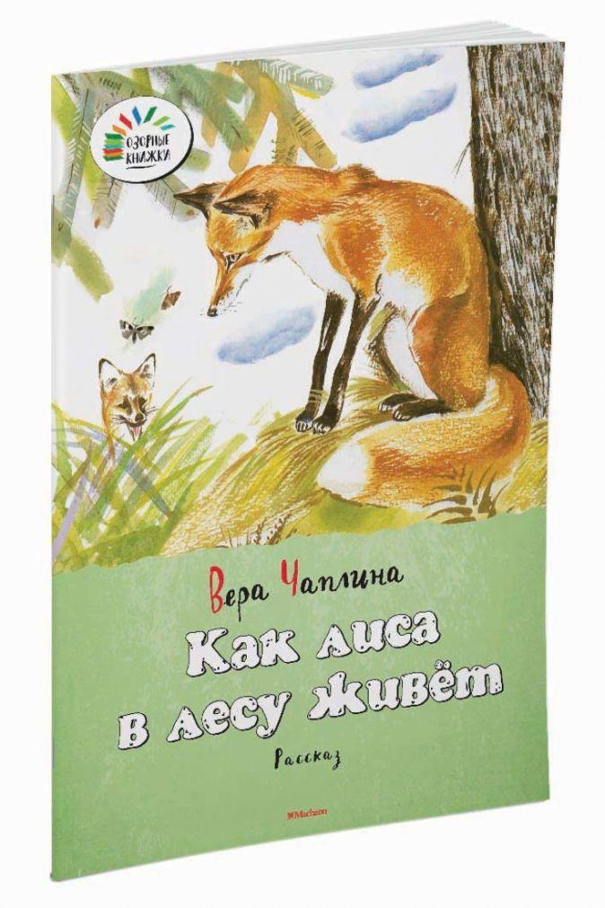 Чаплина В. - Как лиса в лесу живёт Озорные книжки обложка книги