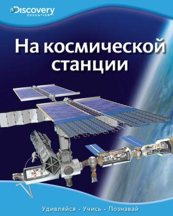 На космической станции Discovery Education Эйнспрух Э.