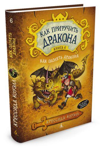 Коуэлл Крессида - Как приручить дракона. Книга 6. Как одолеть дракона обложка книги