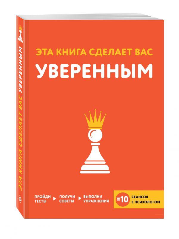 Эта книга сделает вас уверенным Хибберд Д., Асмар Д.
