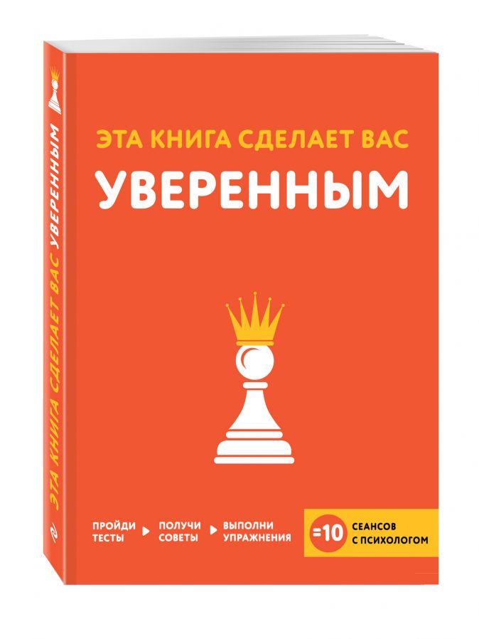 Джессами Хибберд, Джо Асмар - Эта книга сделает вас уверенным обложка книги