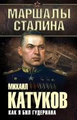Катуков М.Е. Как я бил Гудериана савицкий е я дракон мемуары маршала авиации