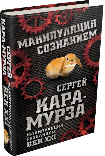 Сергей Кара-Мурза - Манипуляция сознанием. Век XXI обложка книги