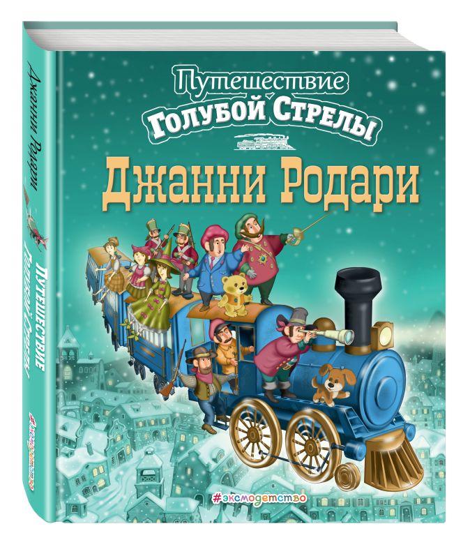 Джанни Родари - Путешествие Голубой Стрелы (ил. И. Панкова) обложка книги