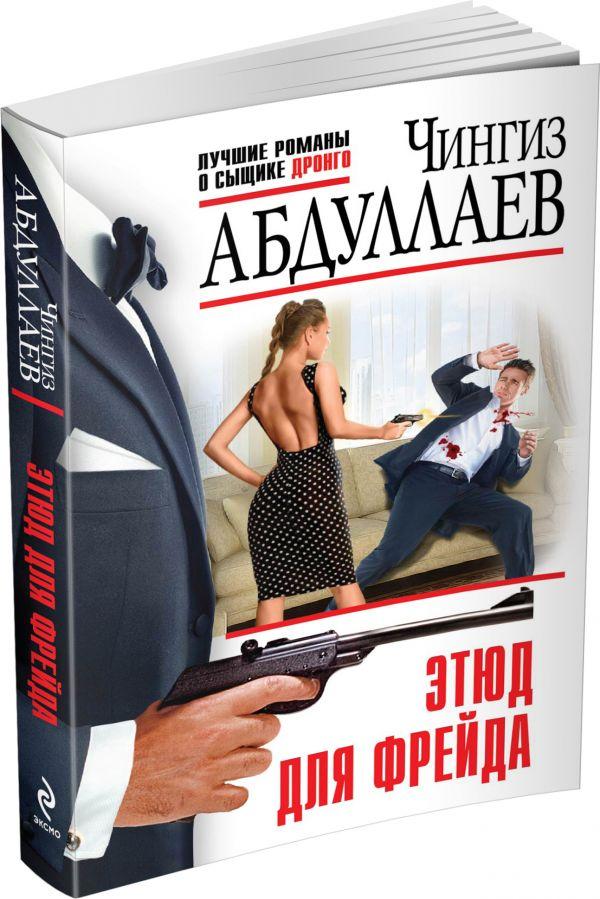 Этюд для Фрейда Абдуллаев Ч.А.