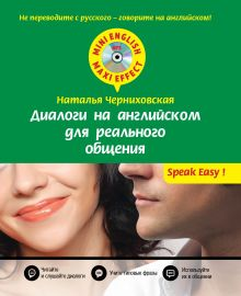 Диалоги на английском для реального общения + CD