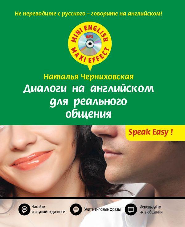 Диалоги на английском для реального общения + CD Черниховская Н.О.