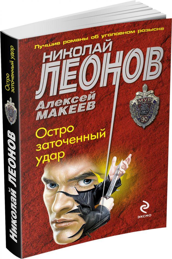 Николай Леонов, Алексей Макеев - Остро заточенный удар обложка книги