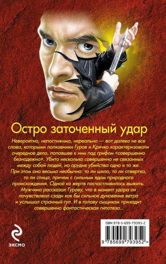 Остро заточенный удар Николай Леонов, Алексей Макеев