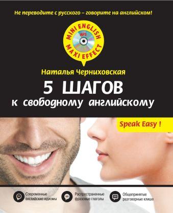 5 шагов к свободному английскому + CD Черниховская Н.О.