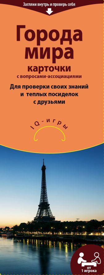 Доренберг С. - Города мира. IQ-игры на карточках обложка книги