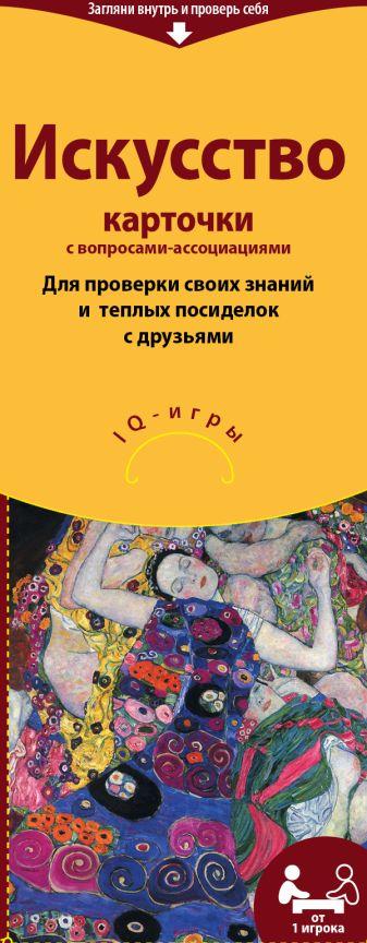 Альке Фирк - Искусство.IQ-игры на карточках обложка книги