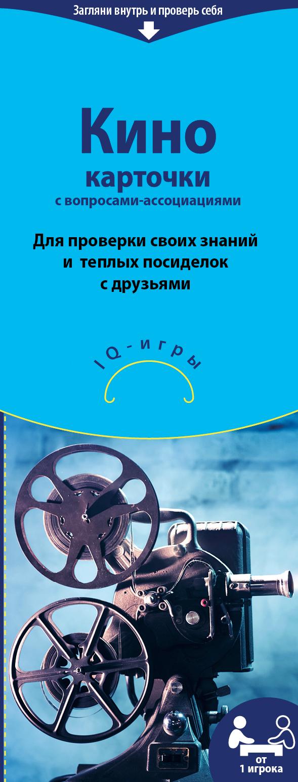 Берта Золтан - Кино. IQ-игры на карточках обложка книги