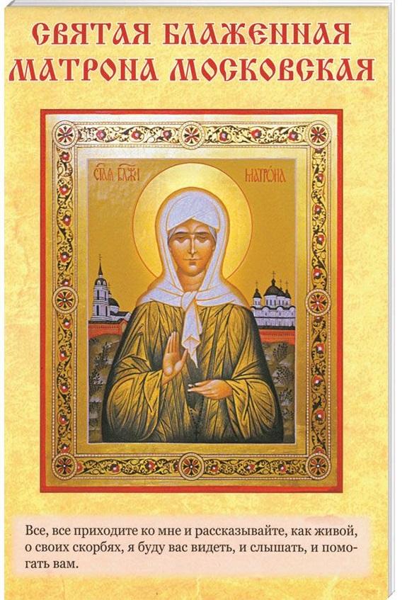 Святыни Блаженной Матроны Московской золотая иконка с ликом святой блаженной матроны московской