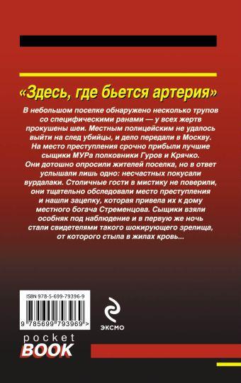 Здесь, где бьется артерия Николай Леонов, Алексей Макеев