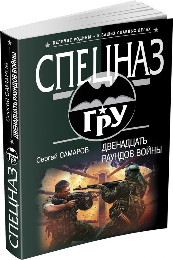 Двенадцать раундов войны Самаров С.В.