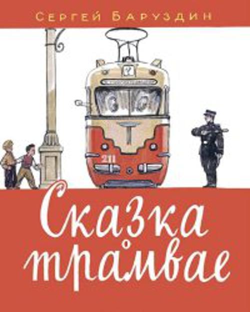 Сказка о трамвае Баруздин С.А.