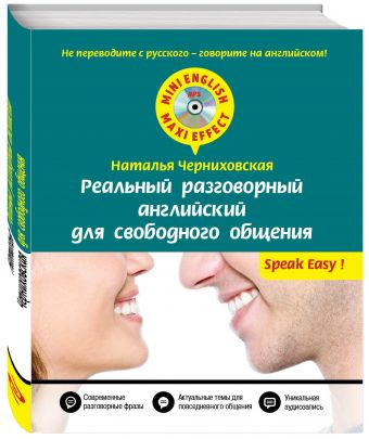 Реальный разговорный английский для свободного общения + CD Черниховская Н.О.